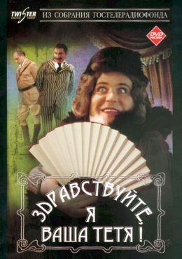 """Постер к фильму """"Здравствуйте, я ваша тетя!"""" (1975)"""