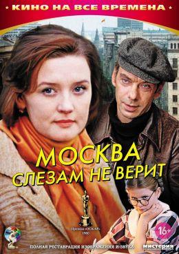 """Постер к фильму """"Москва слезам не верит"""" (1979)"""