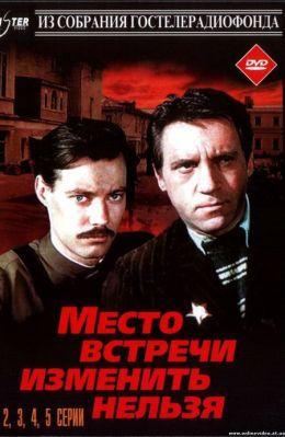 """Постер к фильму """"Место встречи изменить нельзя"""" (1979)"""