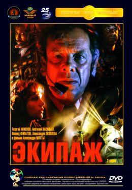 """Постер к фильму """"Экипаж"""" (1979)"""