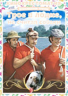 """Постер к фильму """"Трое в лодке, не считая собаки"""" (1979)"""