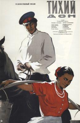 """Постер к фильму """"Тихий Дон"""" (1957)"""