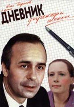 """Постер к фильму """"Дневник директора школы"""" (1975)"""
