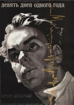 """Постер к фильму """"Девять дней одного года"""" (1961)"""