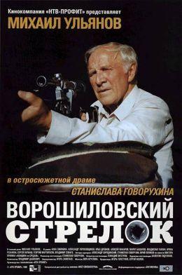 """Постер к фильму """"Ворошиловский стрелок"""" (1999)"""