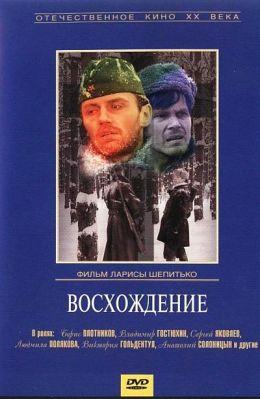 """Постер к фильму """"Восхождение"""" (1976)"""