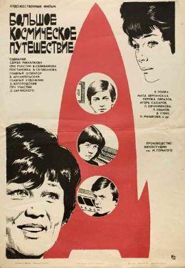 """Постер к фильму """"Большое космическое путешествие"""" (1974)"""