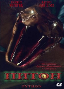 "Постер к фильму ""Питон"" /Python/ (2000)"