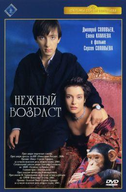 """Постер к фильму """"Нежный возраст"""" (2000)"""