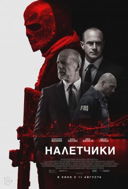 """Постер к фильму """"Налетчики"""" /Marauders/ (2016)"""