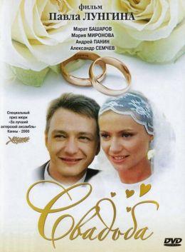 """Постер к фильму """"Свадьба"""" (2000)"""