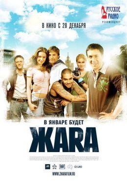 """Постер к фильму """"Жара"""" (2006)"""