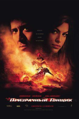 """Постер к фильму """"Призрачный гонщик"""" /Ghost Rider/ (2007)"""