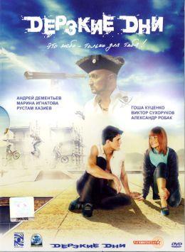"""Постер к фильму """"Дерзкие дни"""" (2007)"""