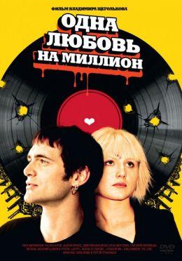 """Постер к фильму """"Одна любовь на миллион"""" (2007)"""