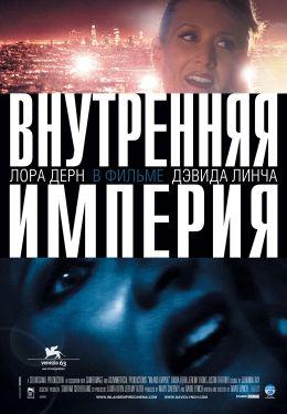 """Постер к фильму """"Внутренняя империя"""" /Inland Empire/ (2006)"""