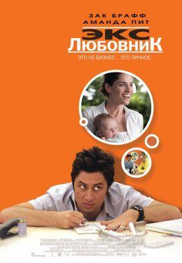 """Постер к фильму """"Экс-любовник"""" /The Ex/ (2007)"""