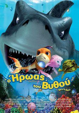"""Постер к фильму """"Наживка для акулы: не очень страшное кино"""" /Shark Bait/ (2006)"""