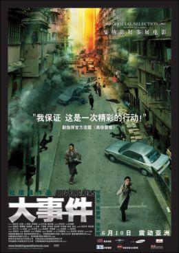 """Постер к фильму """"Горячие новости"""" /Daai si gin/ (2004)"""