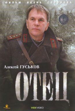 """Постер к фильму """"Отец"""" (2007)"""
