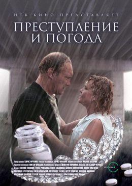 """Постер к фильму """"Преступление и погода"""" (2007)"""