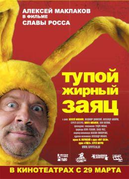 """Постер к фильму """"Тупой жирный заяц"""" (2006)"""