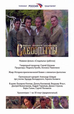 """Постер к фильму """"Мы из будущего"""" (2008)"""