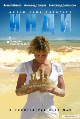 """Постер к фильму """"Инди"""" (2007)"""