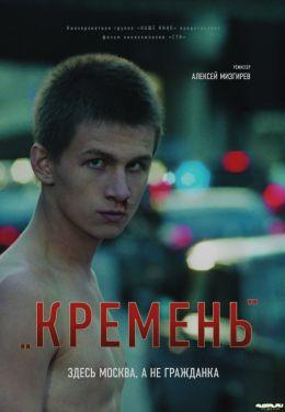 """Постер к фильму """"Кремень"""" (2007)"""