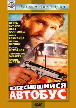 """Постер к фильму """"Взбесившийся автобус"""" (1990)"""