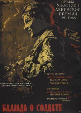 """Постер к фильму """"Баллада о солдате"""" (1959)"""