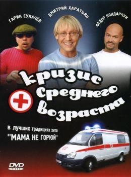 """Постер к фильму """"Кризис среднего возраста"""" (1997)"""