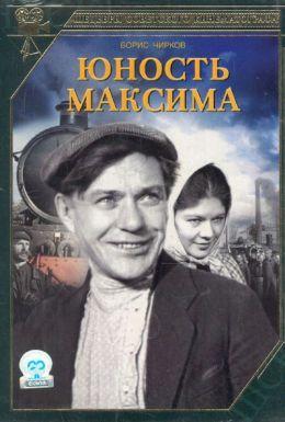 """Постер к фильму """"Юность Максима"""" (1934)"""