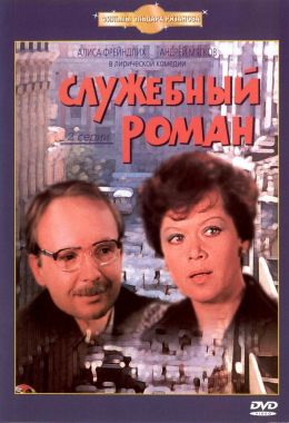 """Постер к фильму """"Служебный роман"""" (1977)"""
