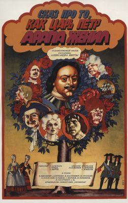 """Постер к фильму """"Сказ про то, как царь Петр арапа женил"""" (1976)"""
