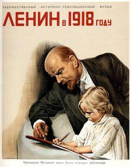"""Постер к фильму """"Ленин в 1918 году"""" (1939)"""
