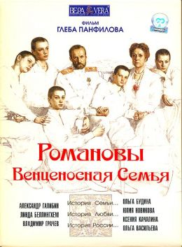 """Постер к фильму """"Романовы. Венценосная семья""""  (2000)"""