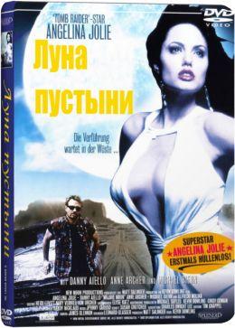 "Постер к фильму ""Луна пустыни"" /Mojave Moon/ (1996)"