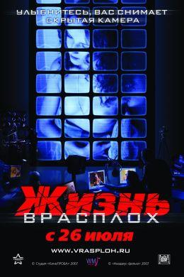 """Постер к фильму """"Жизнь врасплох"""" (2007)"""