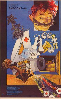 """Постер к фильму """"Айболит-66"""" (1966)"""