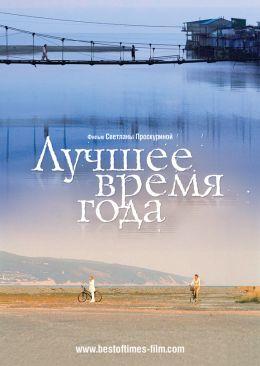 """Постер к фильму """"Лучшее время года"""" (2007)"""