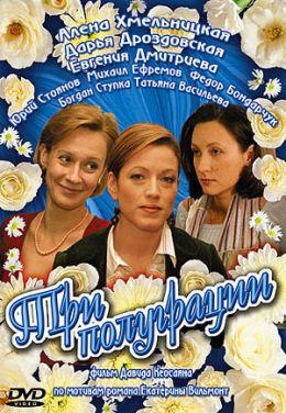 """Постер к фильму """"Три полуграции"""" (2006)"""