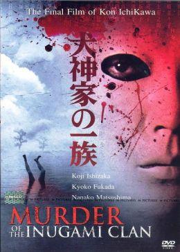 "Постер к фильму ""Убийца клана Инугами"" /Inugamike no ichizoku/ (2006)"