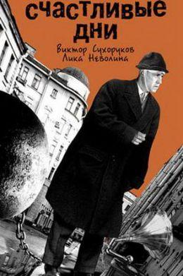 """Постер к фильму """"Счастливые дни"""" (1991)"""