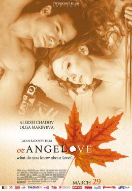 """Постер к фильму """"Оранжевая любовь"""" /OrAngeLove/ (2007)"""
