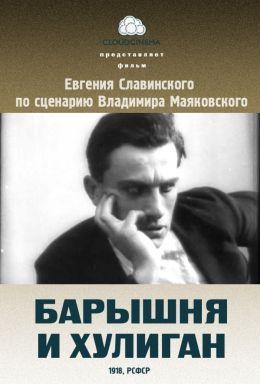 "Постер к фильму ""Барышня и хулиган"" (1918)"