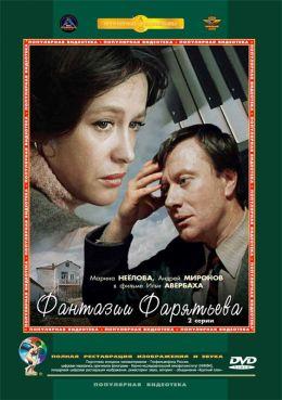 """Постер к фильму """"Фантазии Фарятьева"""" (1979)"""