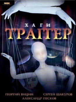 """Постер к фильму """"Хаги-траггер"""" (1994)"""