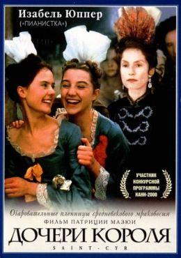 """Постер к фильму """"Дочери короля"""" /Saint-Cyr/ (2000)"""