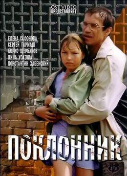 """Постер к фильму """"Поклонник"""" (1999)"""